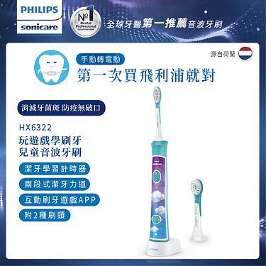 【限量加贈4刷頭】Philips 飛利浦 Sonicare 新一代兒童音波震動牙刷/電動牙刷 HX6322/04