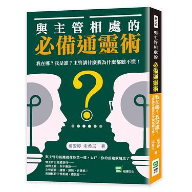 與主管相處的必備通靈術: 我在哪? 我是誰? 主管講什麼我為什麼都聽不懂!