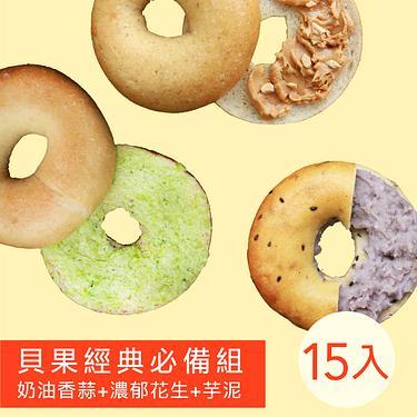 熱量↘20% 高纖減糖豆渣貝果➤經典必備15入組