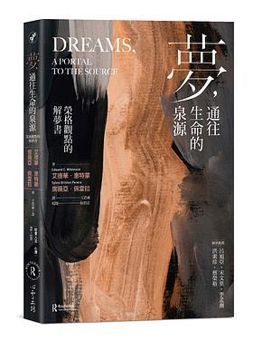 夢, 通往生命的泉源: 榮格觀點的解夢書