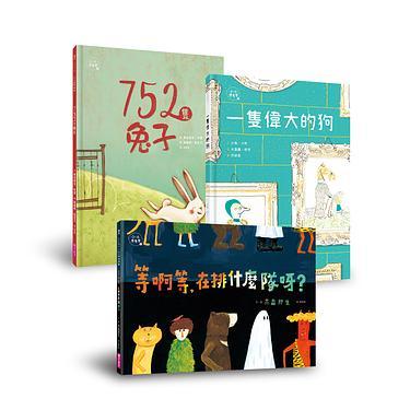 小小思考家 1-3 (誠品獨家版/3冊合售)