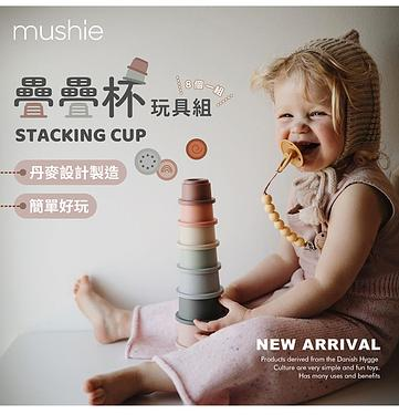 丹麥設計製造.益智有趣➤Mushie疊杯玩具組