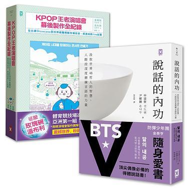 BTS征服世界的祕密 (2冊合售)