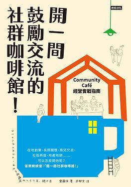 開一間鼓勵交流的社群咖啡館! Community Cafe經營實戰指南