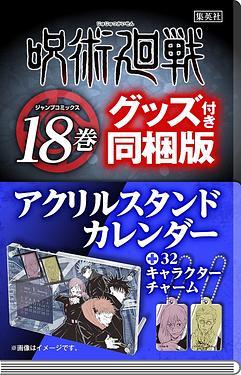 呪術廻戦 18 (アクリルスタンドカレンダー付き同梱版)
