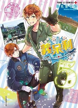 義呆利World★Stars 5 (首刷附錄版)