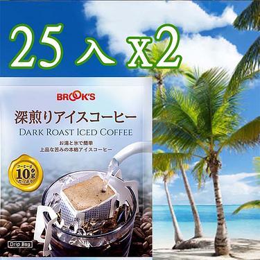 BROOK'S 深煎冰咖啡25入2袋(掛耳式濾泡黑咖啡)