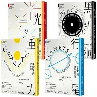 牛津通識課宇宙篇套書: 重力、行星、光、黑洞 (4冊合售)
