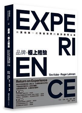 品牌, 極上體驗: Tim Kobe與賈伯斯一起改變世界的設計創價心法