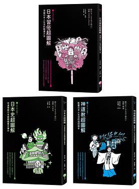 日本入門三部曲套書 1-3: 日本習俗超圖解+日本史超圖解+神道教超圖解 (3冊合售)