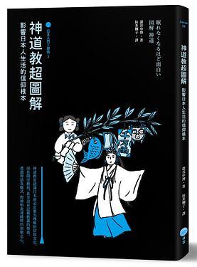 日本入門三部曲 3: 神道教超圖解 影響日本人生活的信仰根本