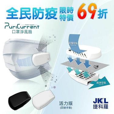 PuriCurrent口罩淨風扇-活力版/清淨白