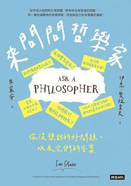 來問問哲學家: 你沒想到的好問題, 以及它們的答案