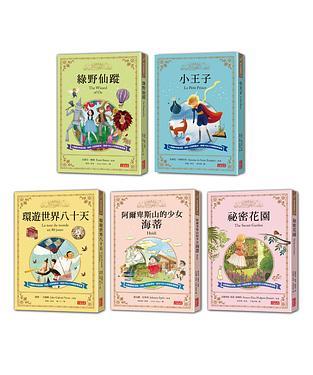 西方經典童話套書: 多元主題套組 (5冊合售)