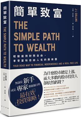 簡單致富: 輕鬆達到財務自由, 享受富裕自由人生的路線圖
