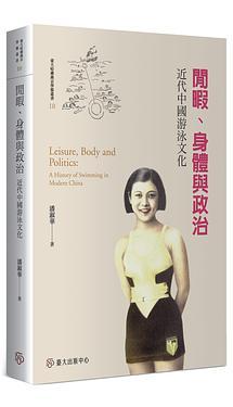 閒暇、身體與政治: 近代中國游泳文化 (限量精裝版)