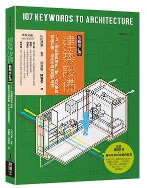 建築設備: 107個規劃與應用知識, 有效營造健康舒適、節能永續的居家環境 (最新修訂版)