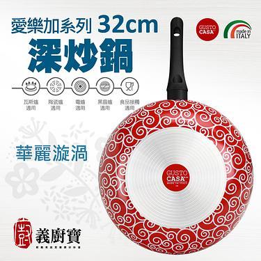 【義廚寶】 義大利製不沾鍋深炒鍋32cm-華麗漩渦