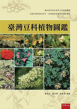臺灣豆科植物圖鑑