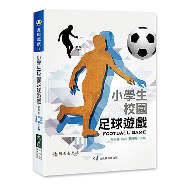 小學生校園足球遊戲 (附DVD)