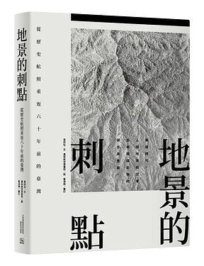 地景的刺點: 從歷史航照重返六十年前的臺灣
