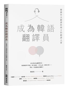 成為韓語翻譯員: 韓國外大翻譯所碩士的翻譯人蔘