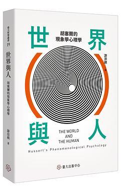 世界與人: 胡塞爾的現象學心理學