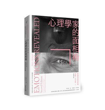 心理學家的面相術: 解讀情緒的密碼 (全新增訂版)
