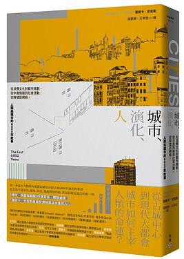 城市、演化、人: 從消費文化到都市規劃, 從中產階級到社會流動, 從廢墟到網絡, 人類與城市的6000年故事