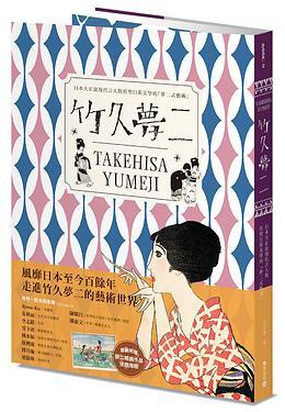 竹久夢二Takehisa Yumeji: 日本大正浪漫代言人與形塑日系美學的夢二式藝術 (首刷限量附海報)