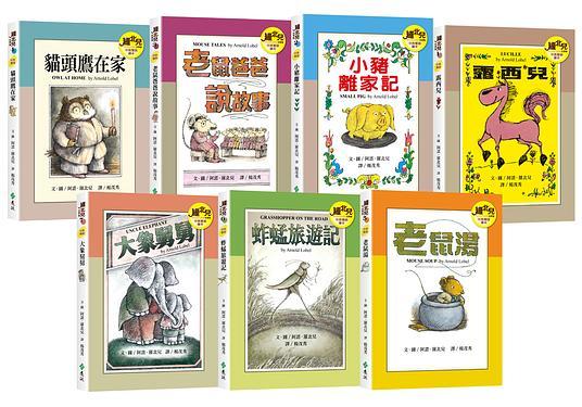 羅北兒故事集中英雙語讀本 (25週年紀念新版/7冊合售)