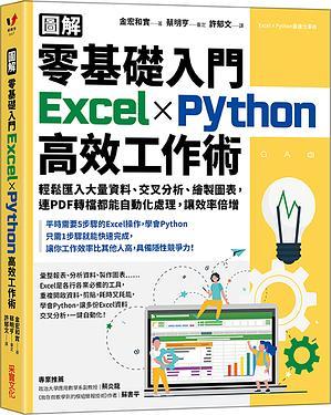 圖解零基礎入門Excel×Python高效工作術: 輕鬆匯入大量資料、交叉分析、繪製圖表, 連PDF轉檔都能自動化處理, 讓效率倍增