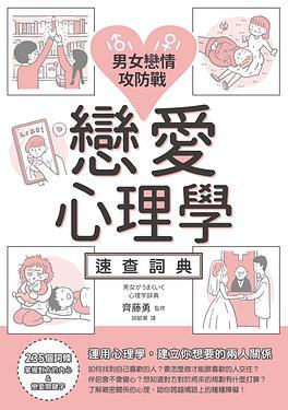 男女戀情攻防戰: 戀愛心理學速查詞典