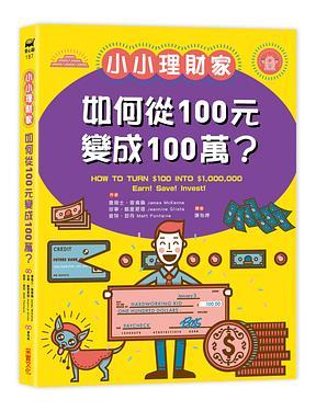 小小理財家: 如何從100元變成100萬?