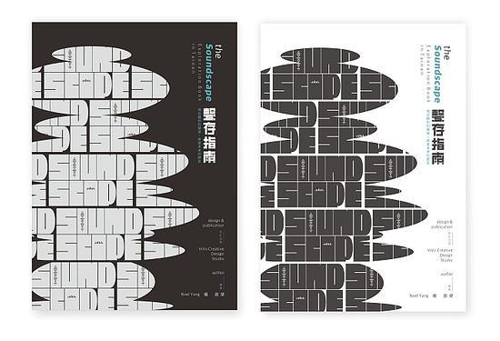 聲存指南: 屬於臺南的第一本聲音地景探索書 (黑白2款封面隨機出貨)