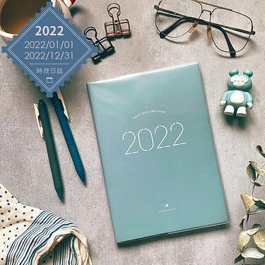 2022 Dimanche好好記