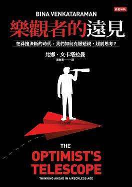樂觀者的遠見: 在莽撞決斷的時代, 我們如何克服短視、超前思考?