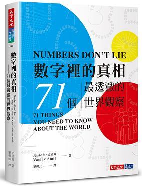 數字裡的真相: 71個最透澈的世界觀察