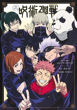 TVアニメ 呪術廻戦1st.seasonコンプリートブック