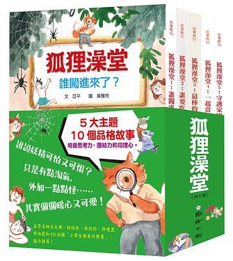 狐狸澡堂共五冊: 5大主題, 10個品格故事 (5冊合售)