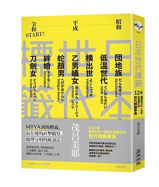 日本世代標籤: 團地族、橫出世、低溫世代、乙男蟻女、蛇顏男、刀劍女、絆婚......昭和、平成令和START! 124個看穿日本一世紀社會變化的世代標籤事典