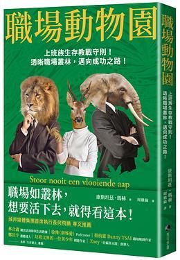 職場動物園: 上班族生存教戰守則! 透晰職場叢林, 邁向成功之路!