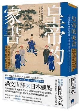 皇帝的家書: 康熙的私人情感與滿洲帝國的治理實相