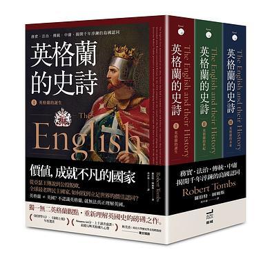 英格蘭的史詩: 務實.法治.傳統.中庸, 揭開千年淬鍊的島國認同 (3冊合售)