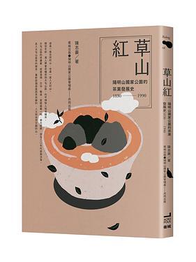 草山紅: 陽明山國家公園的茶業發展史1830-1990