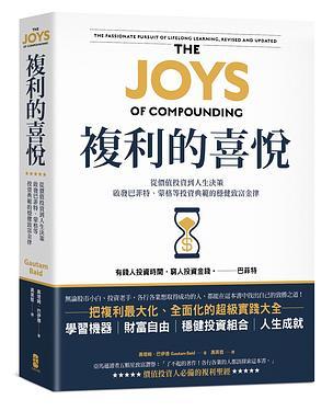複利的喜悅: 從價值投資到人生決策, 啟發巴菲特、蒙格等投資典範的穩健致富金律