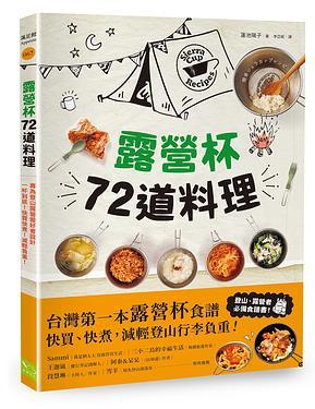 露營杯72道料理: 專為登山露營愛好者設計, 一杯到底! 快買快煮! 減輕負重!