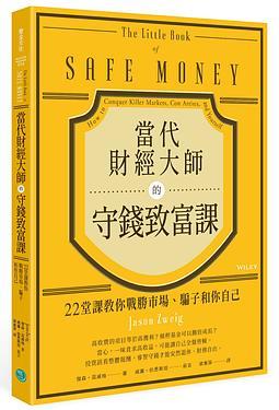 當代財經大師的守錢致富課: 22堂課教你戰勝市場、騙子和你自己