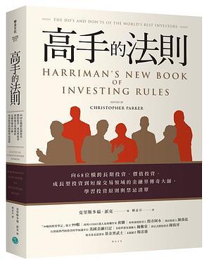 高手的法則: 向68位橫跨長期投資、價值投資、成長型投資到短線交易領域的金融界傳奇大師, 學習投資原則與禁忌清單