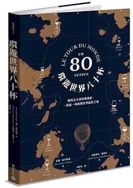 環遊世界八十杯: 橫跨五大洲經典酒款, 一杯接一杯展開世界品飲之旅